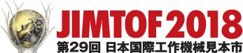 第29回 日本国際工作機見本市
